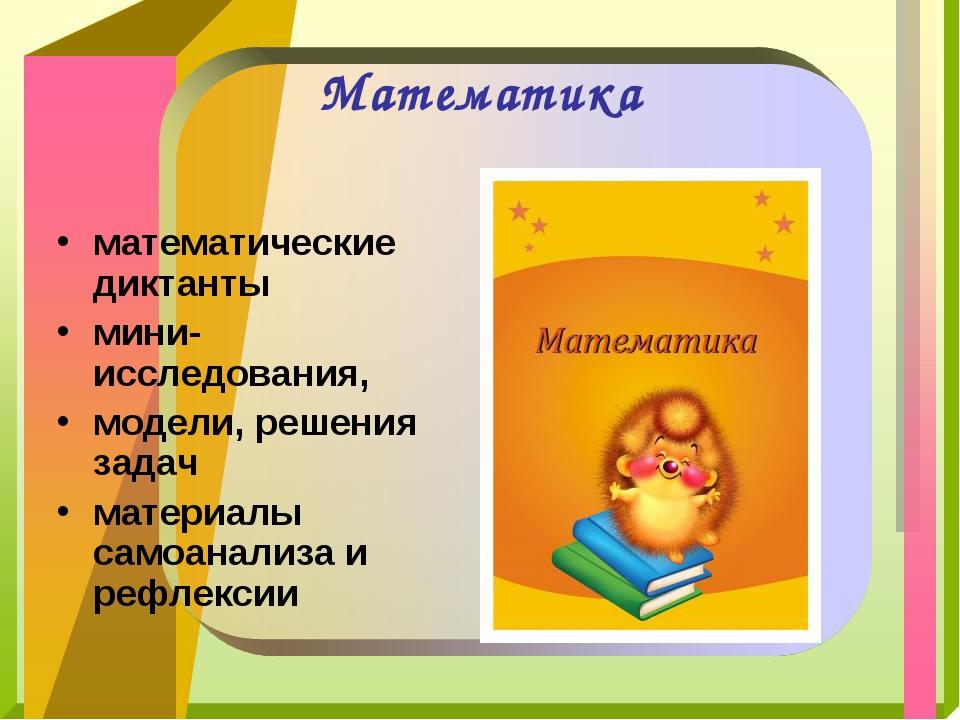 Математика математические диктанты мини-исследования, модели, решения задач...