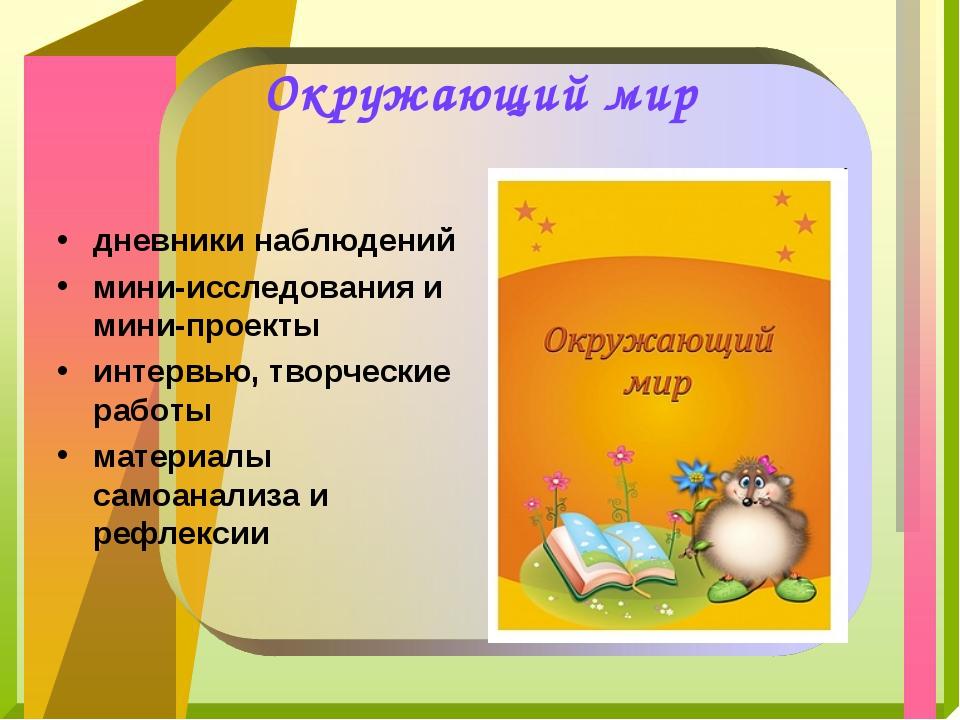 Окружающий мир дневники наблюдений мини-исследования и мини-проекты интервью...