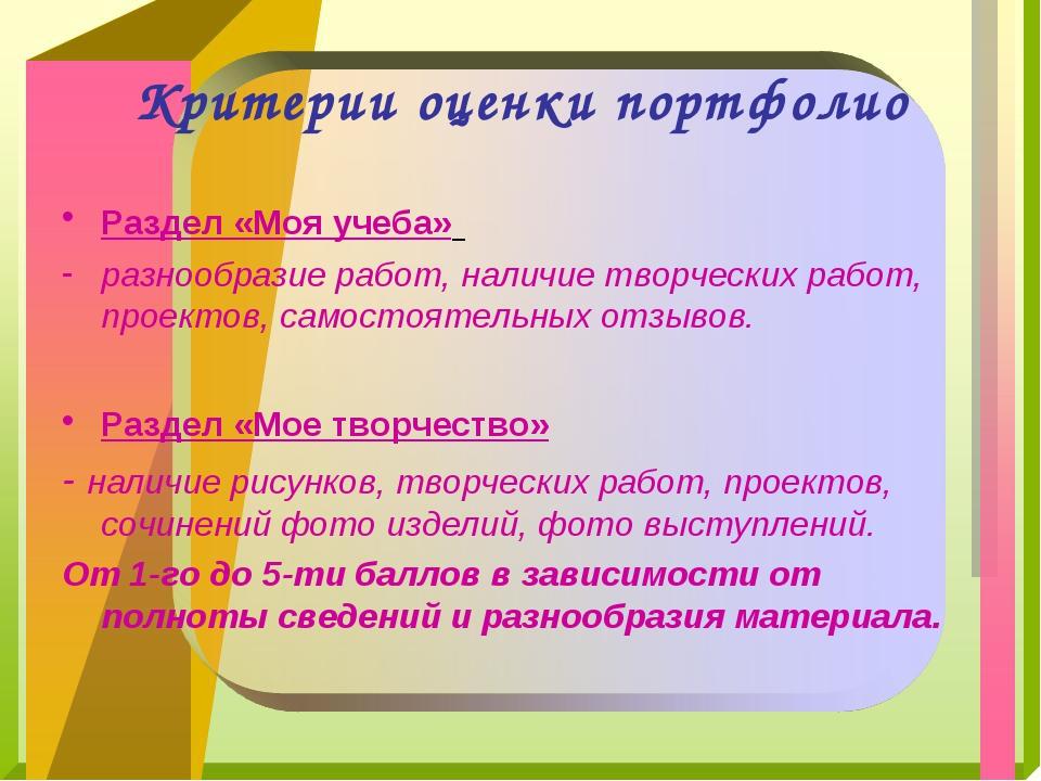 Критерии оценки портфолио Раздел «Моя учеба» разнообразие работ, наличие твор...