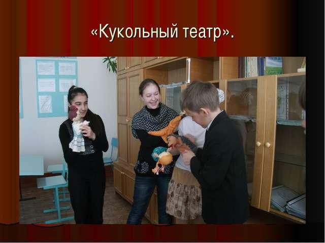 «Кукольный театр».