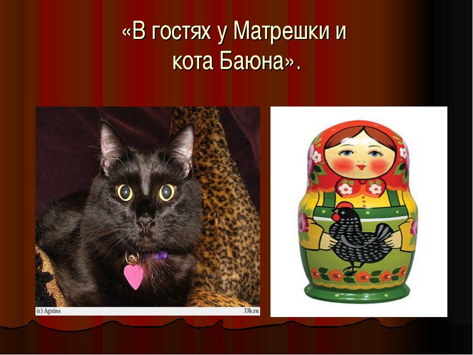«В гостях у Матрешки и кота Баюна».