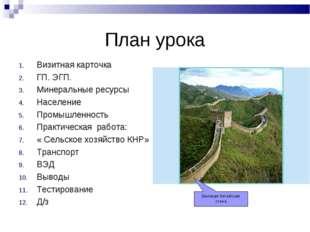 План урока Визитная карточка ГП. ЭГП. Минеральные ресурсы Население Промышлен