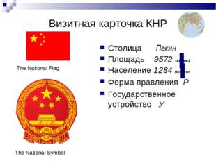 Визитная карточка КНР Столица Пекин Площадь 9572 тыс. км2 Население 1284 млн.