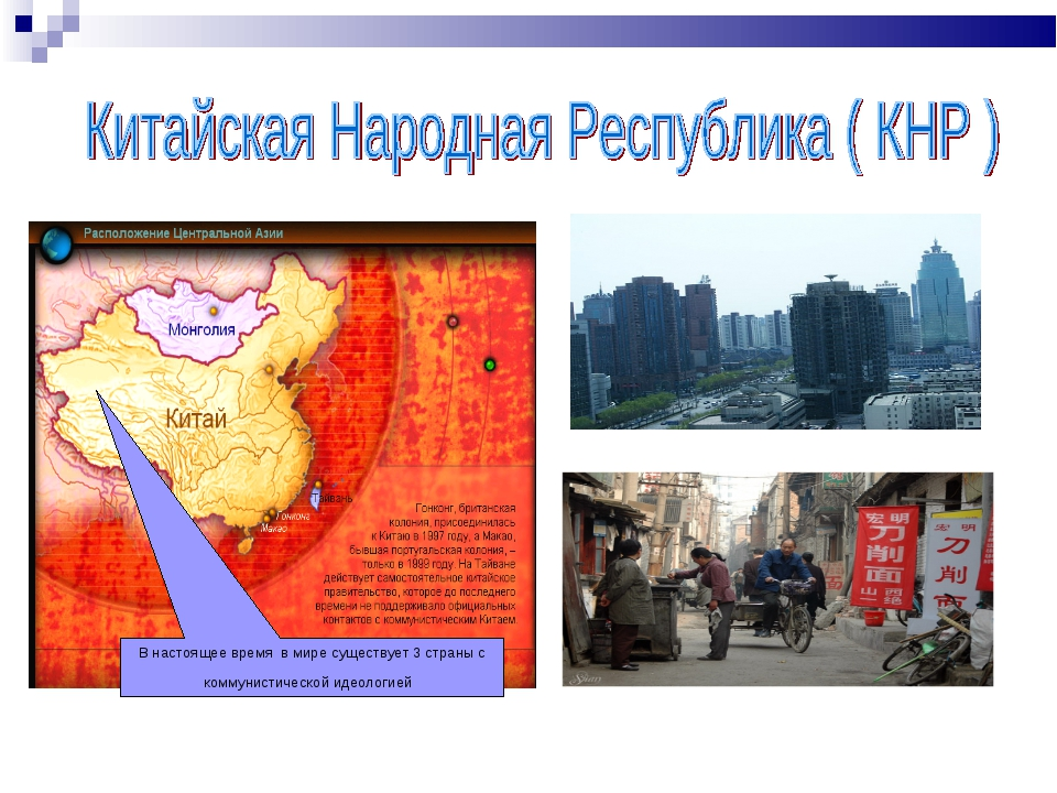 В настоящее время в мире существует 3 страны с коммунистической идеологией