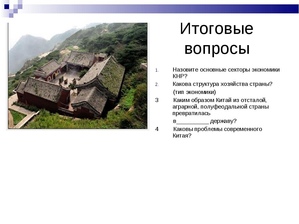 Итоговые вопросы Назовите основные секторы экономики КНР? Какова структура хо...