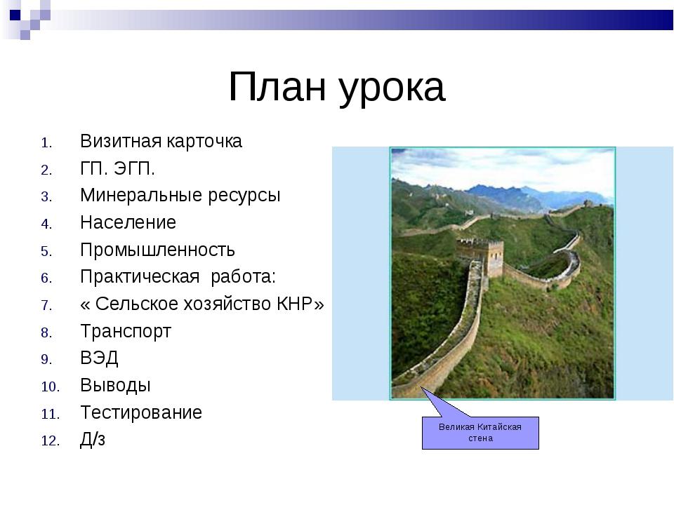 План урока Визитная карточка ГП. ЭГП. Минеральные ресурсы Население Промышлен...