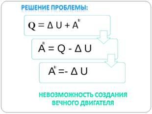 A = Q - ∆ U A =- ∆ U