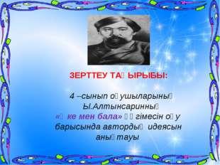 ЗЕРТТЕУ ТАҚЫРЫБЫ: 4 –сынып оқушыларының Ы.Алтынсаринның «Әке мен бала» әңгім