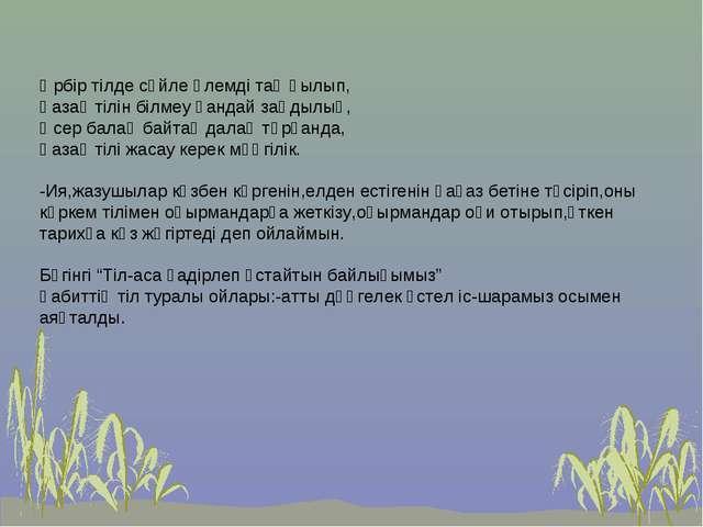 Әрбір тілде сөйле әлемді таң қылып, Қазақ тілін білмеу қандай заңдылық, Өсер...