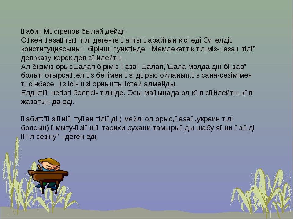 Ғабит Мүсірепов былай дейді: Сәкен қазақтың тілі дегенге қатты қарайтын кісі...