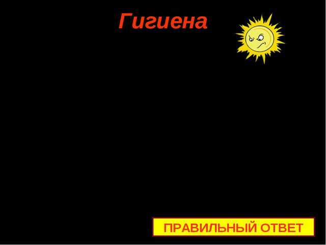 Гигиена В весенние месяцы повышаются утомляемость, вялость, раздражительность...
