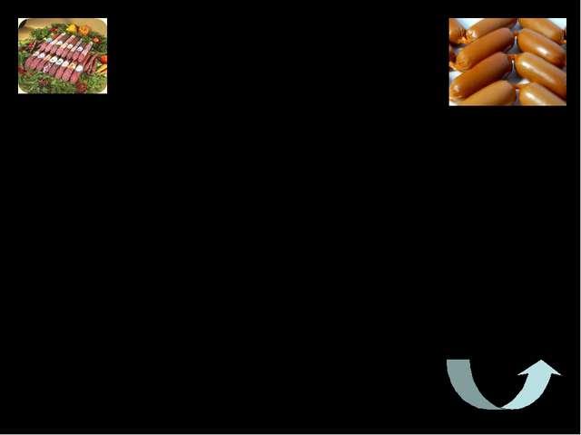 колбасно-сосисочные изделия