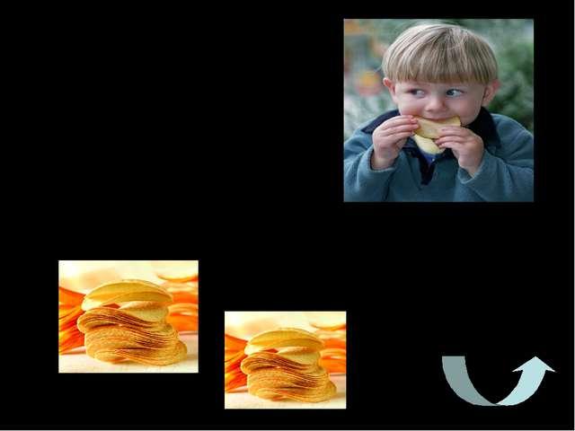 чипсы