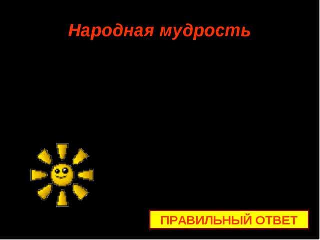 Народная мудрость Мир освещается солнцем, а человек … ПРАВИЛЬНЫЙ ОТВЕТ