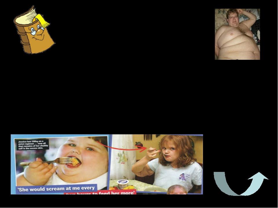 Люди с избыточным весом имеют , как правило, целый ряд заболеваний: гипертони...