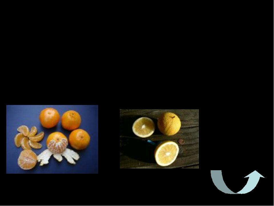 Мандарин, апельсин