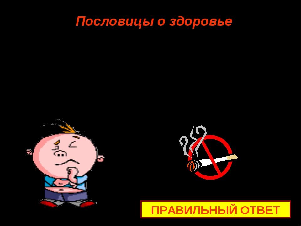 Кто курит табак Пословицы о здоровье ПРАВИЛЬНЫЙ ОТВЕТ