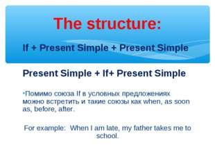 If + Present Simple + Present Simple Present Simple + If+ Present Simple Поми