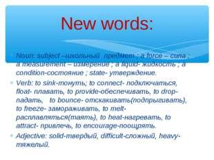 Noun: subject –школьный предмет ; a force – сила ; a measurement – измерение