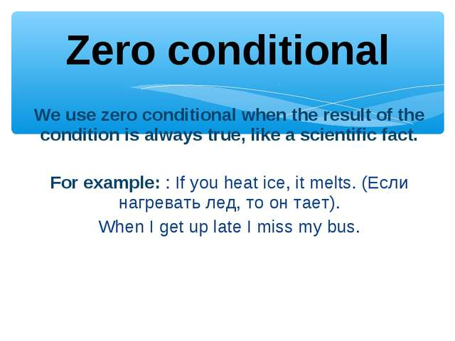 We use zero conditional when the result of the condition is always true, like...
