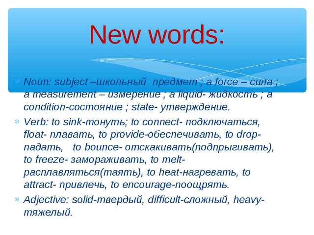 Noun: subject –школьный предмет ; a force – сила ; a measurement – измерение...