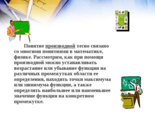 Понятие производной тесно связано со многими понятиями в математике, физике.