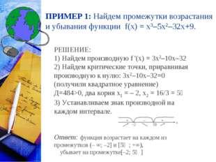 ПРИМЕР 1: Найдем промежутки возрастания и убывания функции f(x) = x3–5x2–32х+