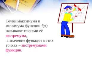 Точки максимума и минимума функции f(x) называют точками её экстремума, а зн