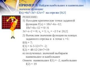 ПРИМЕР 3: Найдем наибольшее и наименьшее значение функции: f(x) =6x3–3x2–12x+