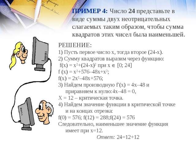 ПРИМЕР 4: Число 24 представьте в виде суммы двух неотрицательных слагаемых т...