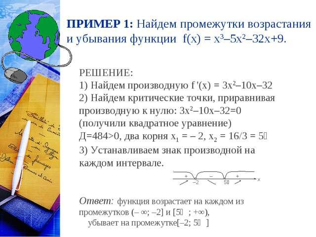 ПРИМЕР 1: Найдем промежутки возрастания и убывания функции f(x) = x3–5x2–32х+...
