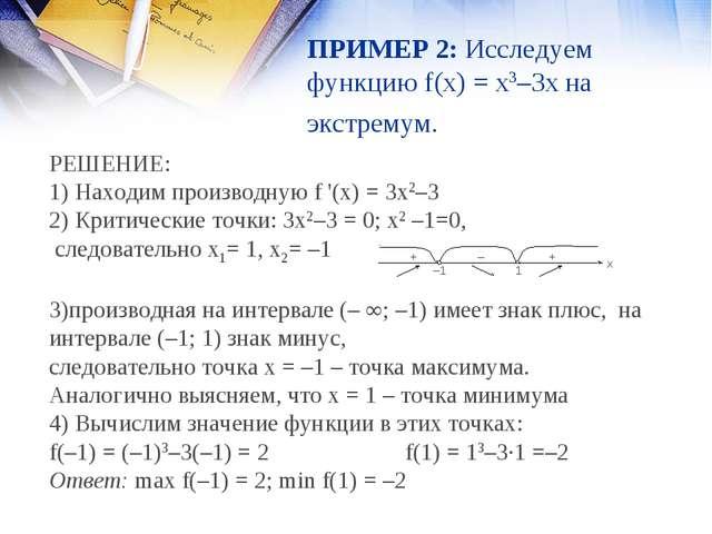 ПРИМЕР 2: Исследуем функцию f(x) = x3–3x на экстремум. РЕШЕНИЕ: 1) Находим п...