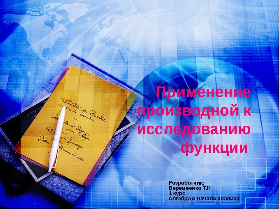Применение производной к исследованию функции Разработчик: Веремеенко Т.Н 1 к...