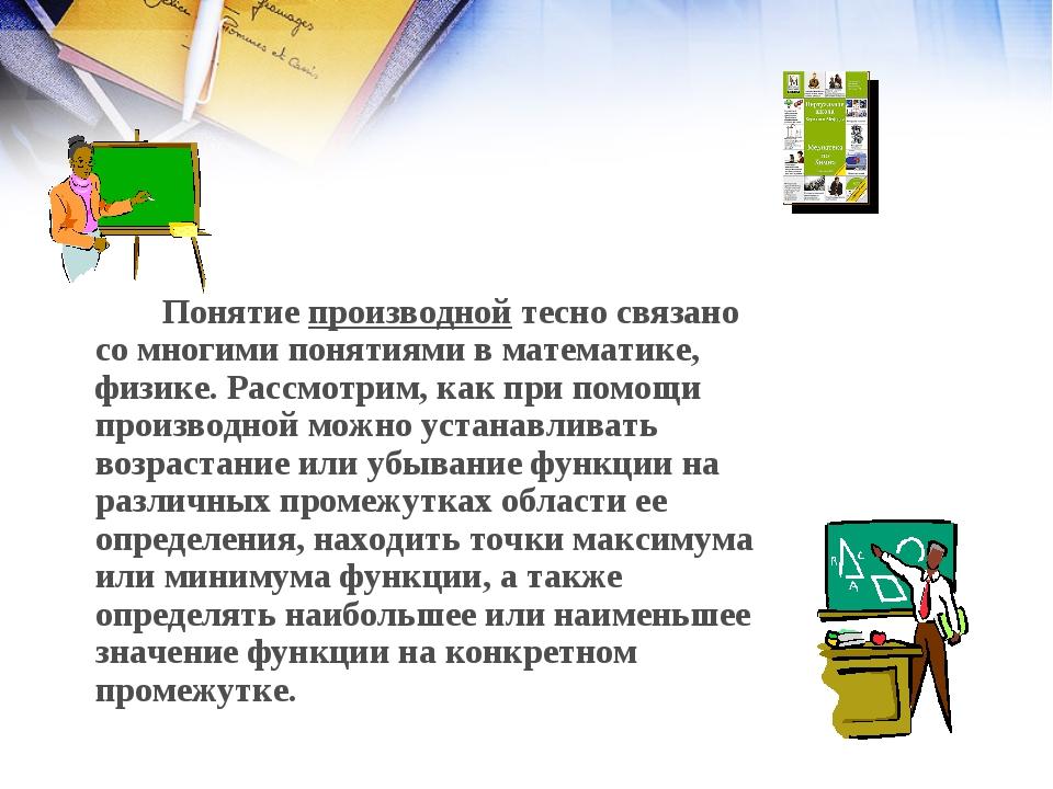 Понятие производной тесно связано со многими понятиями в математике, физике....