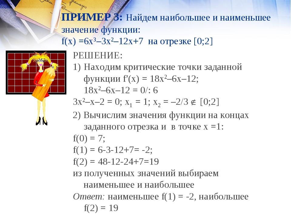 ПРИМЕР 3: Найдем наибольшее и наименьшее значение функции: f(x) =6x3–3x2–12x+...