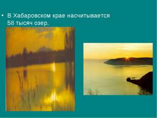 В Хабаровском крае насчитывается 58 тысяч озер.