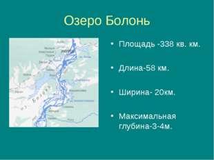Озеро Болонь Площадь -338 кв. км. Длина-58 км. Ширина- 20км. Максимальная глу