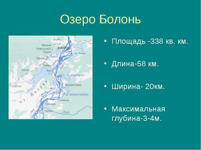 Озеро Болонь Площадь -338 кв. км. Длина-58 км. Ширина- 20км. Максимальная глу...