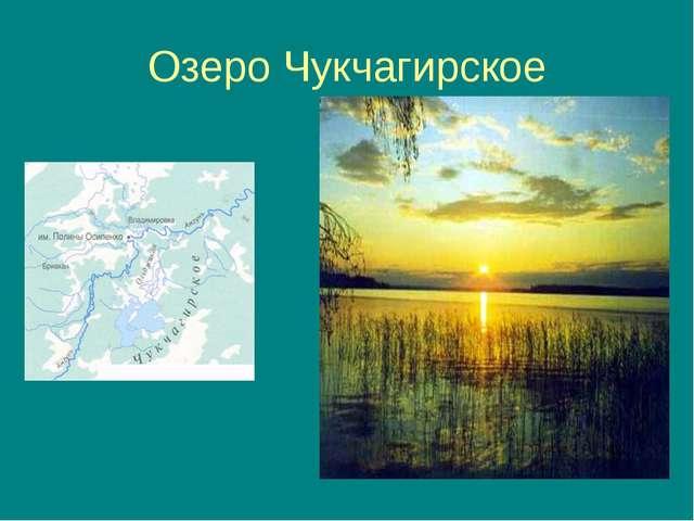 Озеро Чукчагирское