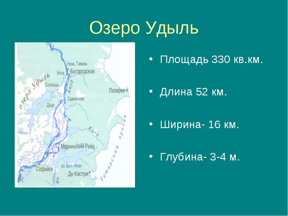 Озеро Удыль Площадь 330 кв.км. Длина 52 км. Ширина- 16 км. Глубина- 3-4 м.