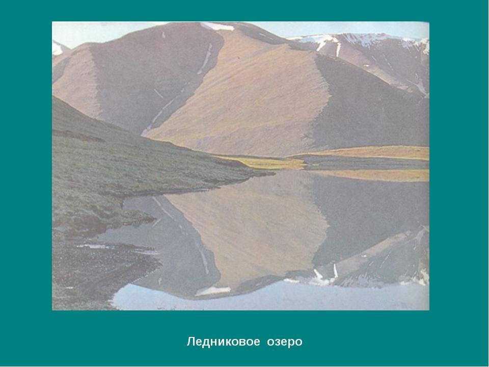 Ледниковое озеро