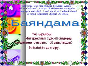 Солтүстік Қазақстан облысы, Тайынша ауданы Кеңес Одағының Батыры И.М.Бережной