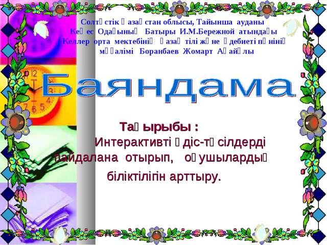 Солтүстік Қазақстан облысы, Тайынша ауданы Кеңес Одағының Батыры И.М.Бережной...
