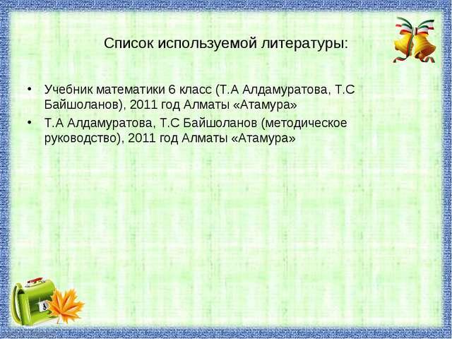 Учебник математики 6 класс (Т.А Алдамуратова, Т.С Байшоланов), 2011 год Алмат...