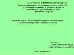 Муниципальное образовательное учреждение Алексеевская средняя общеобразовате