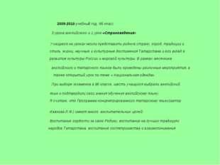 2009-2010 учебный год -9б класс 3 урока английского и 1 урок «Страноведение»