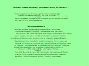 … Программа изучения английского и татарского языков для 2-4 классов Названи