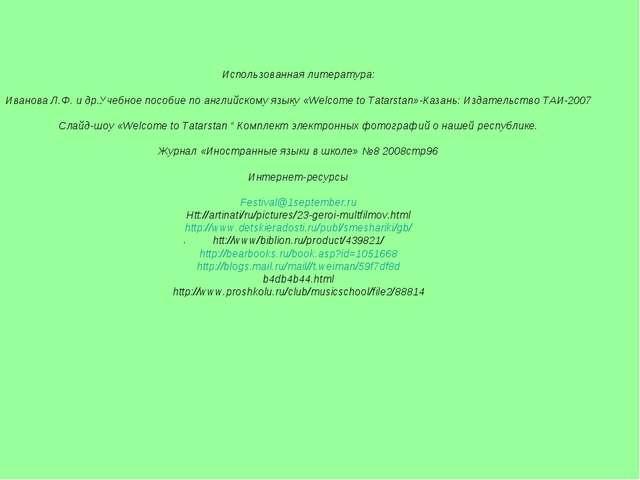 . Использованная литература: Иванова Л.Ф. и др.Учебное пособие по английскому...