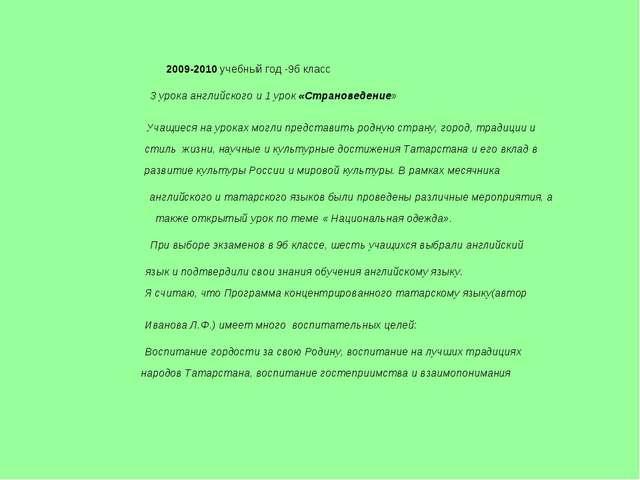 2009-2010 учебный год -9б класс 3 урока английского и 1 урок «Страноведение»...