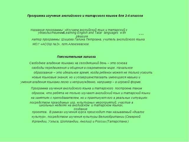 … Программа изучения английского и татарского языков для 2-4 классов Названи...